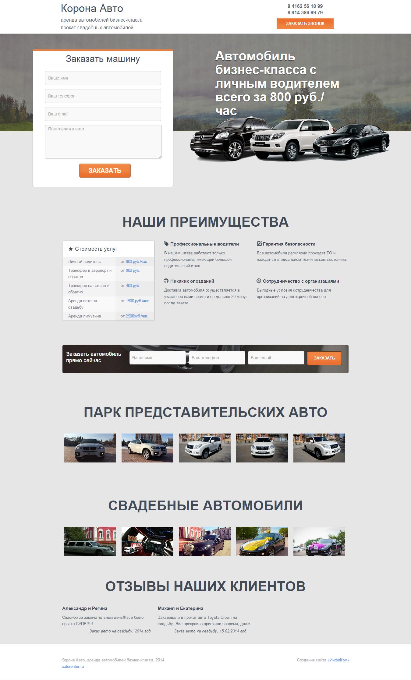 Сайт-визитка проката автомобилей