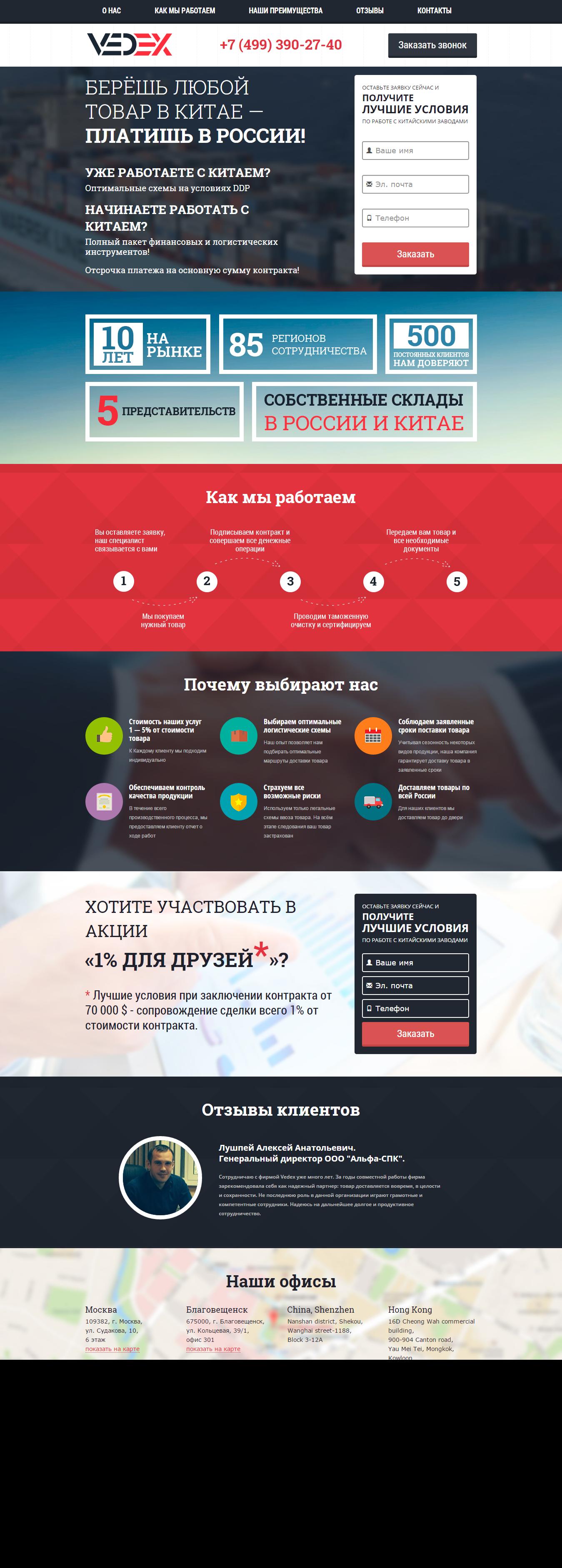 Landing page компании по ВЭД