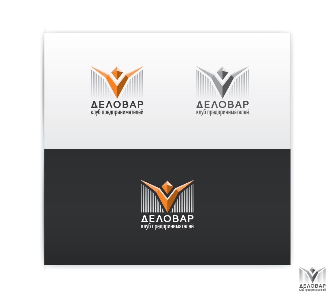 """Логотип и фирм. стиль для Клуба предпринимателей """"Деловар"""" фото f_50448525c91a6.jpg"""