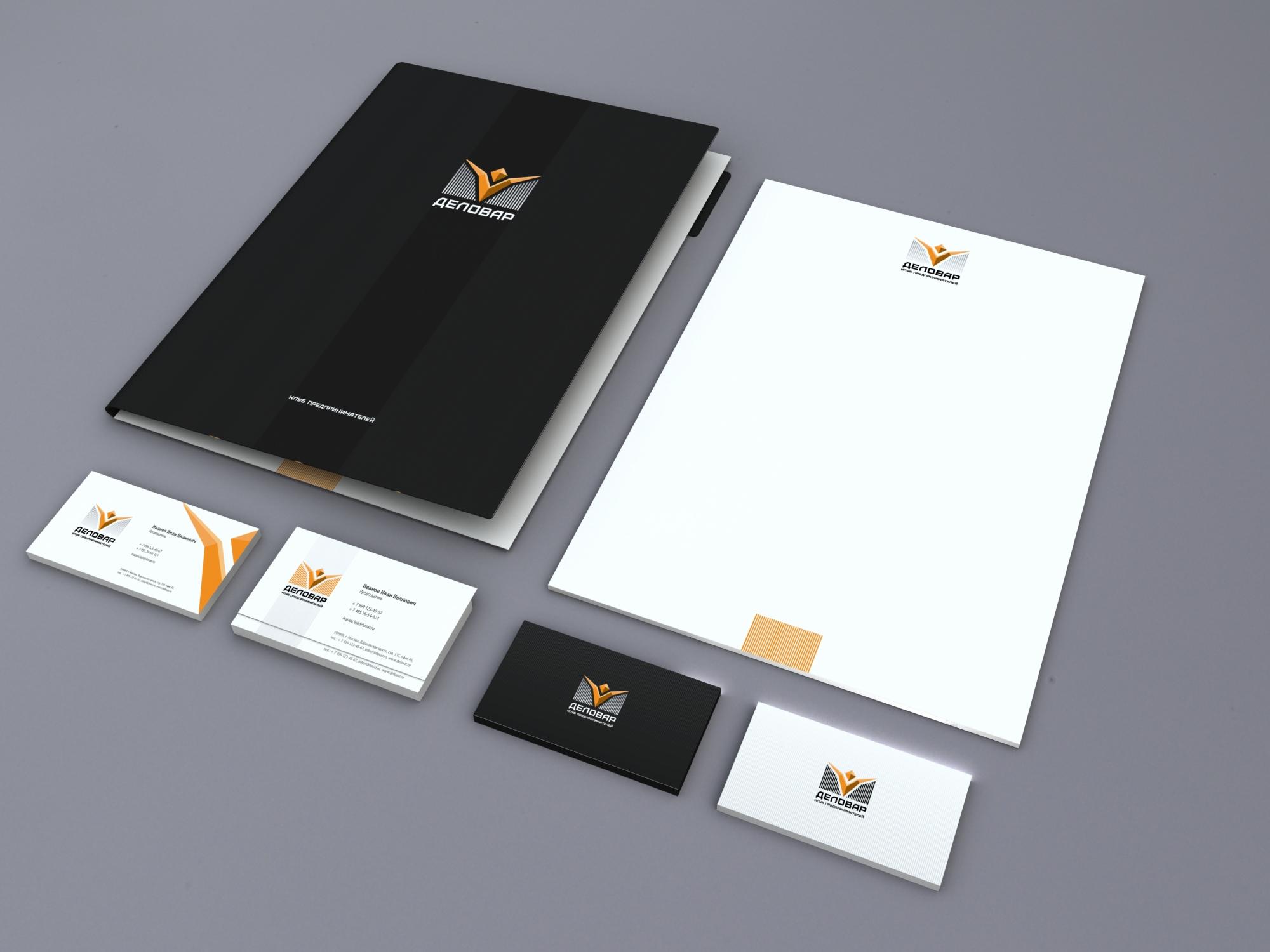 """Логотип и фирм. стиль для Клуба предпринимателей """"Деловар"""" фото f_50476eccee17c.jpg"""