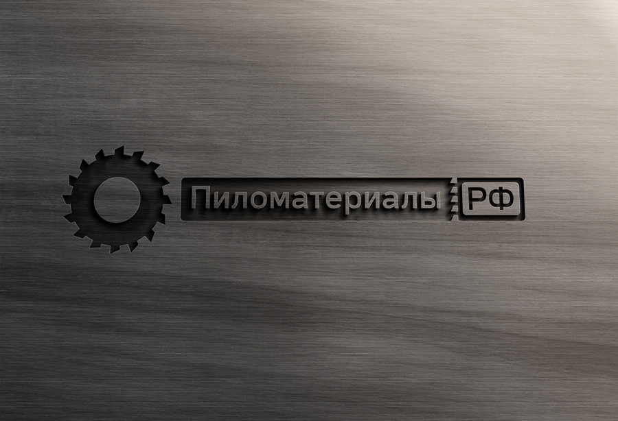 "Создание логотипа и фирменного стиля ""Пиломатериалы.РФ"" фото f_55552f22f100288f.jpg"
