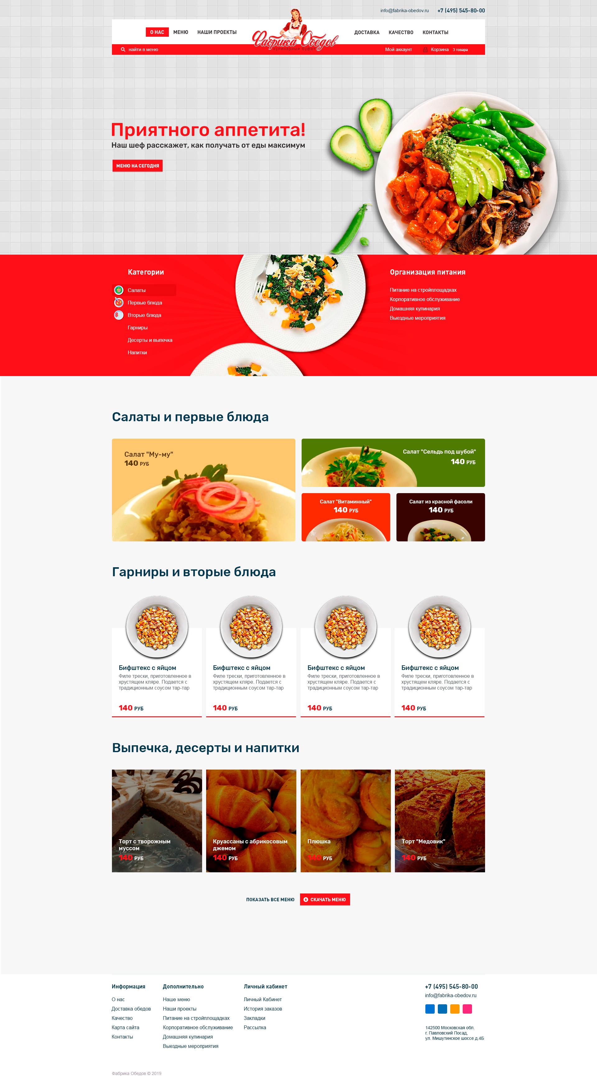 требуется разработать новый дизайн сайта  фото f_0305c360bd6a3210.jpg