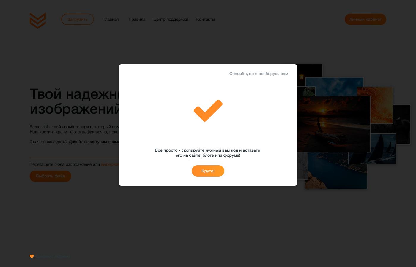 Безлимитный фотохостинг ScreenList.ru требует новый дизайн фото f_47659c436d8d3824.jpg