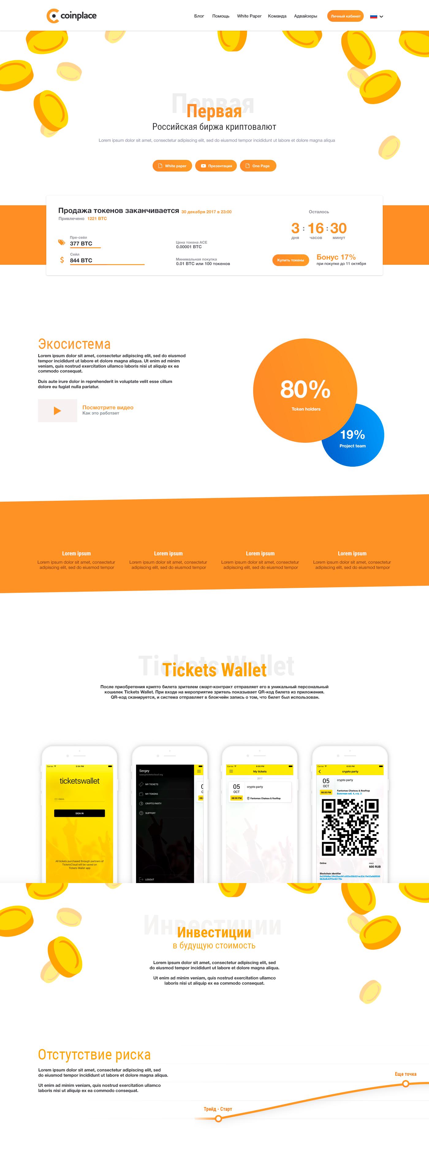 Дизайн сайта 4 экрана.(далее контракт на работы на 50 т.р.) фото f_74659dcb72ecc501.png