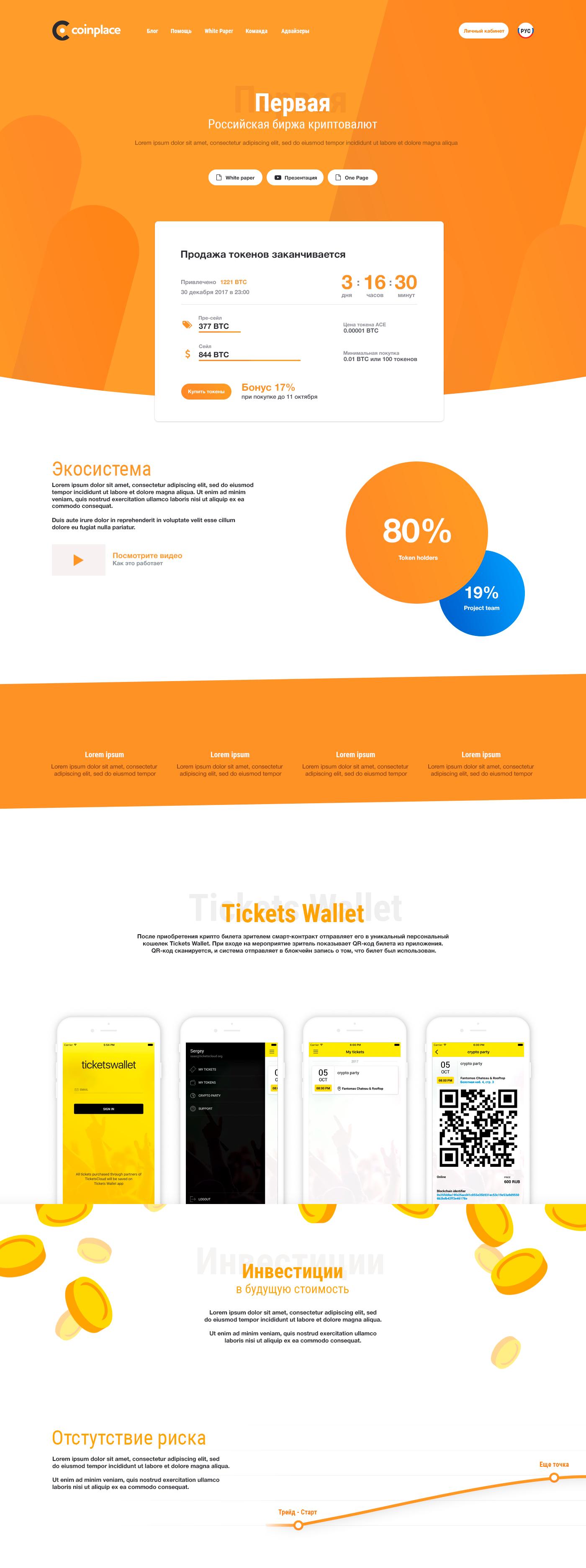 Дизайн сайта 4 экрана.(далее контракт на работы на 50 т.р.) фото f_98059dc86693f6f9.png