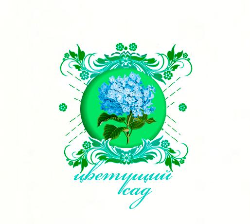 "Логотип для компании ""Цветущий сад"" фото f_8405b6dd86a17182.png"