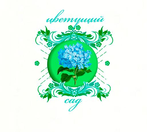 "Логотип для компании ""Цветущий сад"" фото f_9945b6dd87e24def.png"