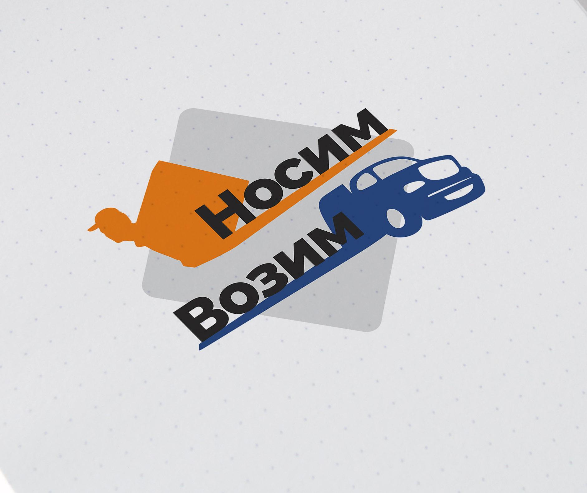 Логотип компании по перевозкам НосимВозим фото f_6635cf79fb2cc941.jpg