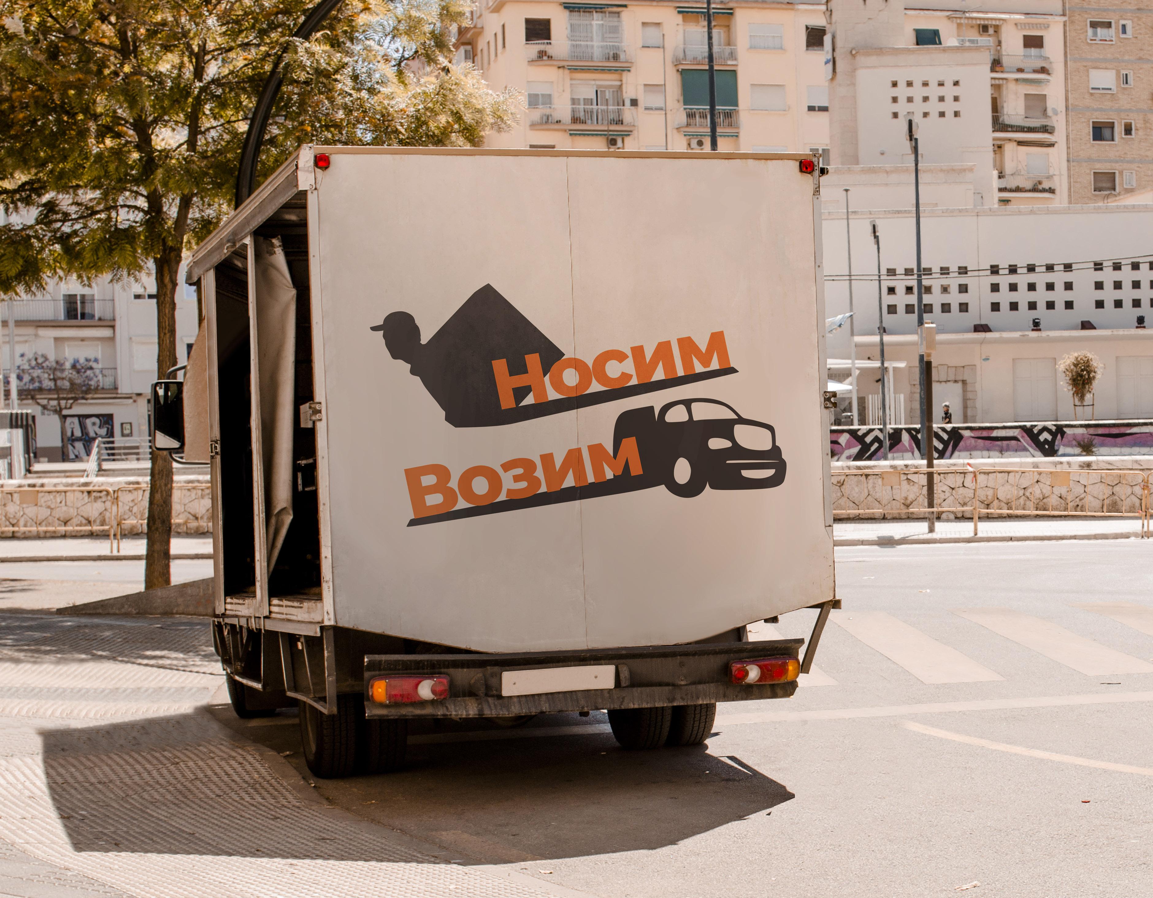 Логотип компании по перевозкам НосимВозим фото f_7325cf79e709616a.jpg