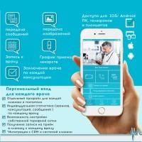 презентация программы -приложения для МЕДИЦИНСКИХ КЛИНИК