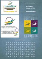 логотип для программного продукта в сфере логистики КОЛИБРИ