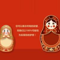 Коммерческое предложение для китайских партнеров