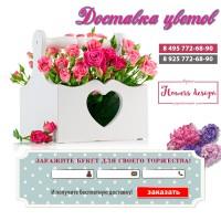 сайт Доставка цветов