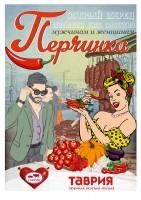 Плакат ТМ Перчинка