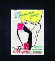 плакат Доставка цветов