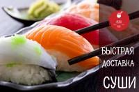 Меню Доставка суши