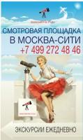 Плакат для смотровой в Москва-сити