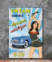 плакат Автосервис ПРОДАЕТСЯ 3 тыс (3шт) любой размер