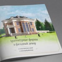 презентация ЗАВОДА по производству СТЕКЛОФИБРОБЕТОНА