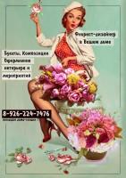плакат для цветочницы