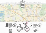 Сайт велопроката