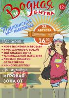 Плакат для молодежного мероприятия (конкурсная работа)