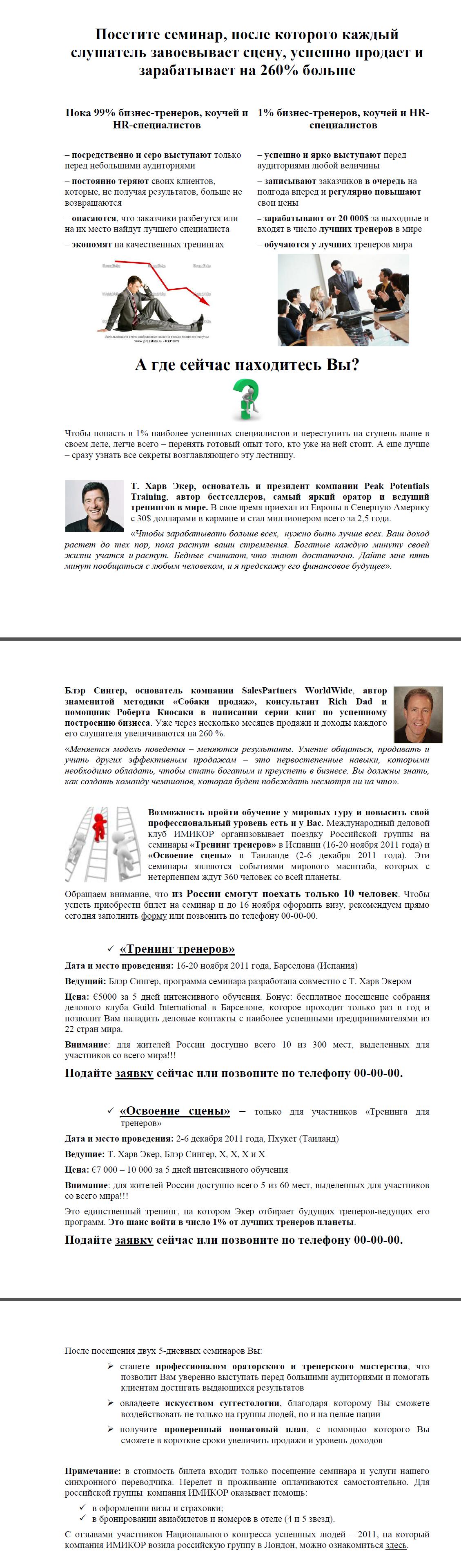 Текст, продающий выездные тренинги в Испании и Таиланде стоимостью от 5 000 евро