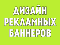 Рекламный баннер
