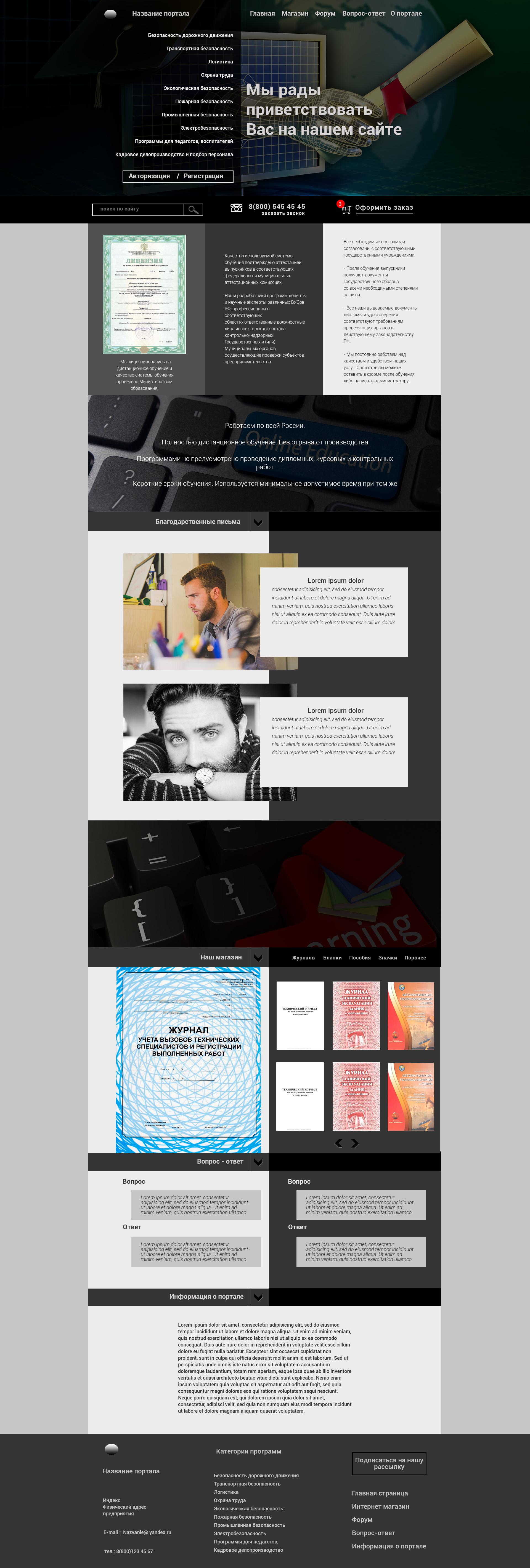 Требуется дизайн сайта занимающегося дистанционным обучением фото f_671588a49edb11a9.jpg