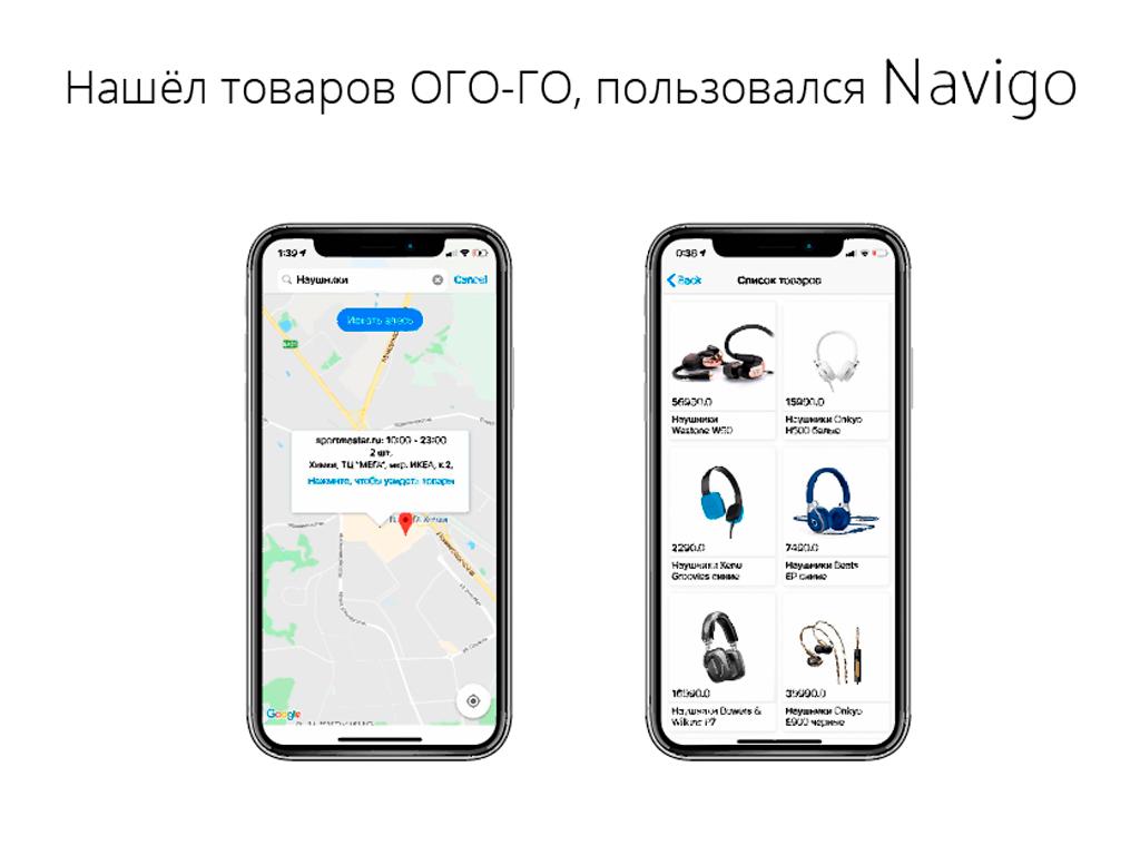 Слоган для приложения Navigo - поиск товаров на карте фото f_3305bc0a0e399e48.png