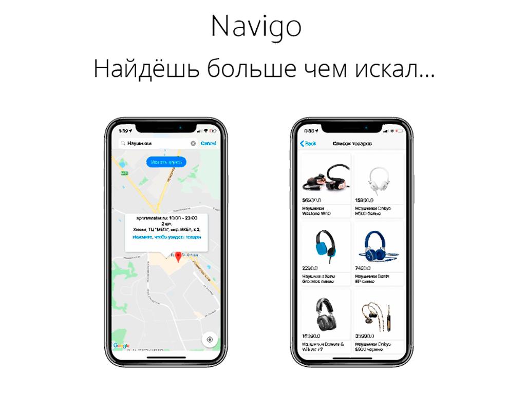 Слоган для приложения Navigo - поиск товаров на карте фото f_5555bc0a0db8eedd.png