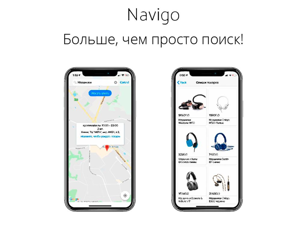 Слоган для приложения Navigo - поиск товаров на карте фото f_6805bc0a0df99f52.png