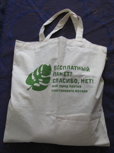 Эко-сумки против пластика.