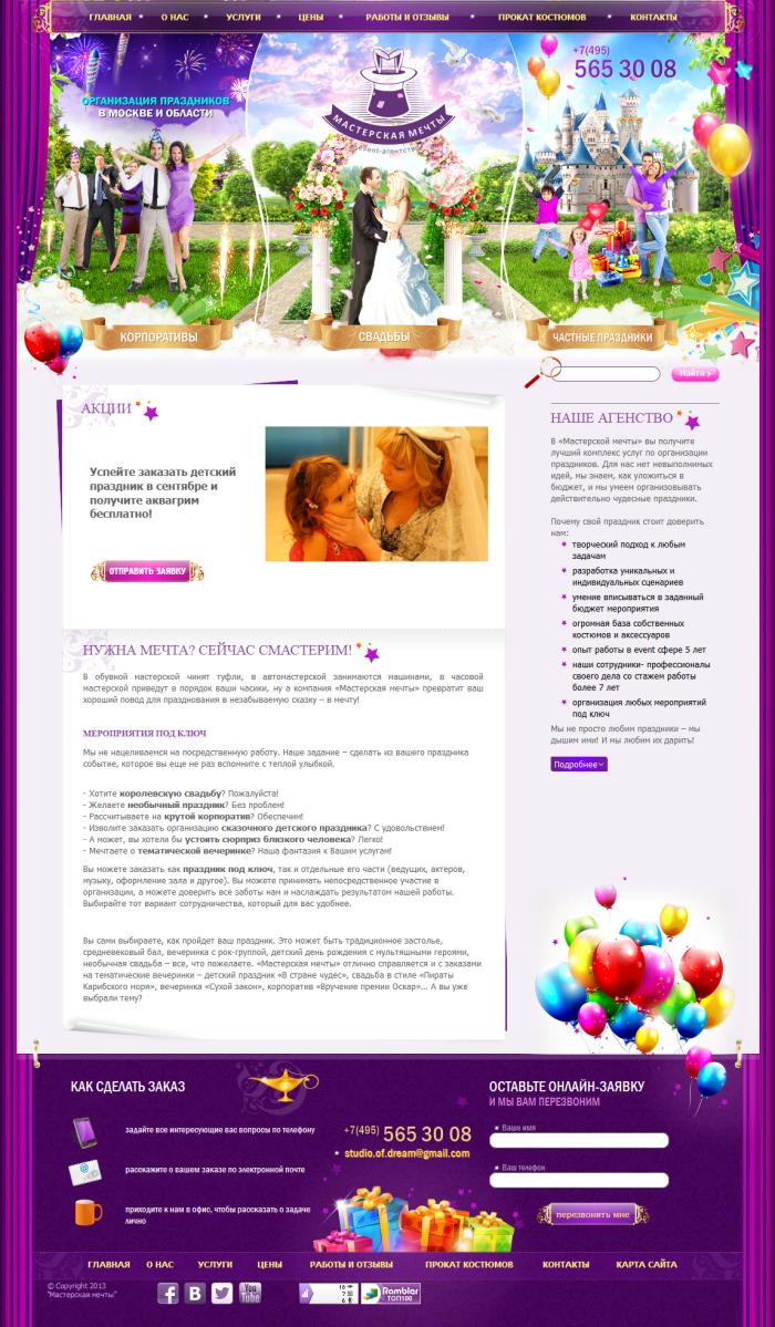 Сайт компании организации прадников