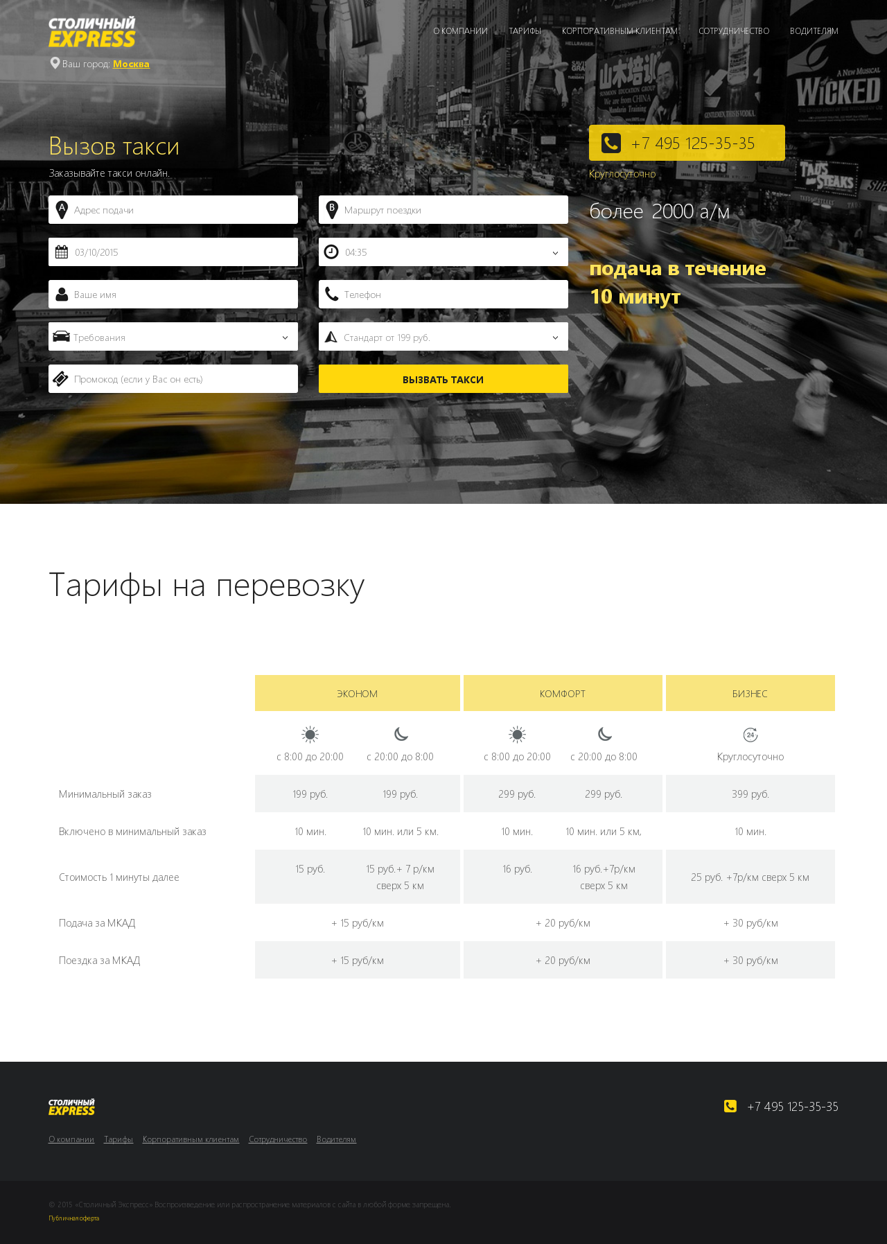 Такси Yes-Taxi