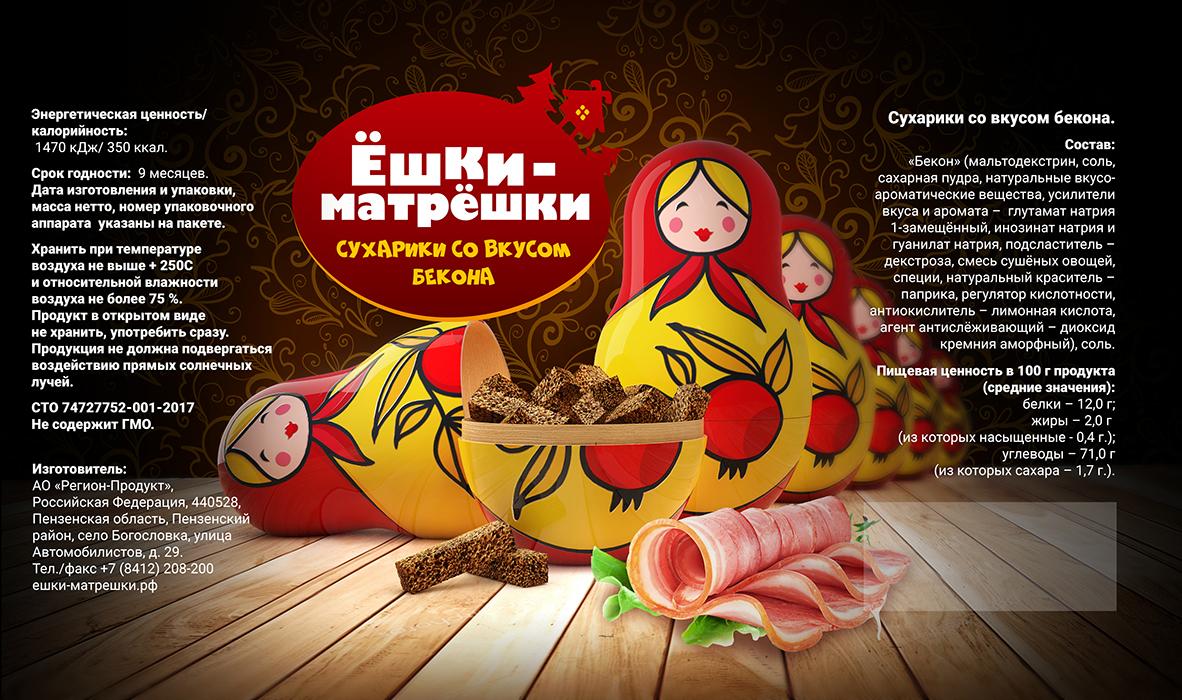 Разработайте дизайн упаковки сухариков ТМ «Ёшки-матрёшки» фото f_39459e25a7587d8d.jpg