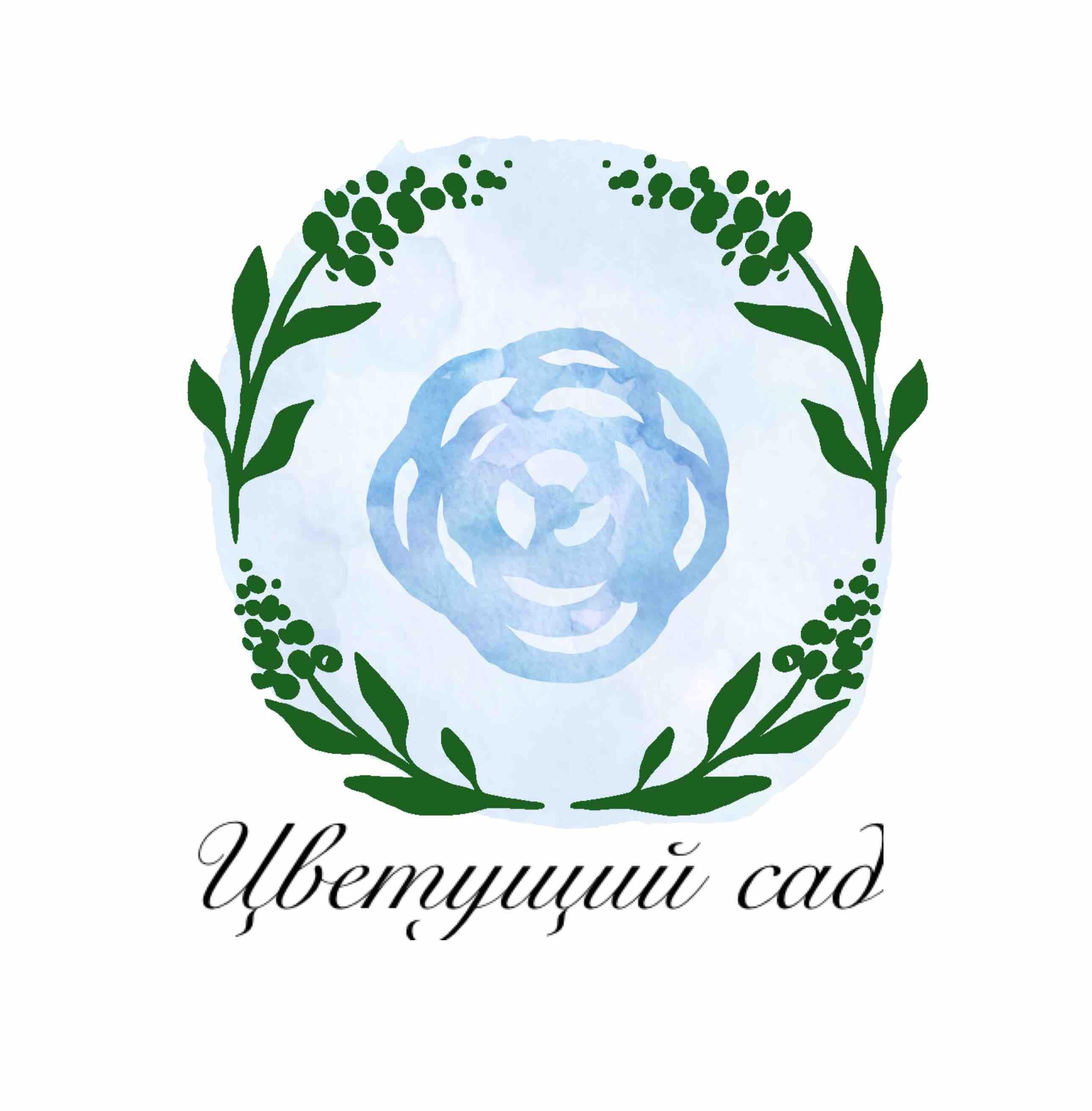 "Логотип для компании ""Цветущий сад"" фото f_2875b698069921ba.jpg"