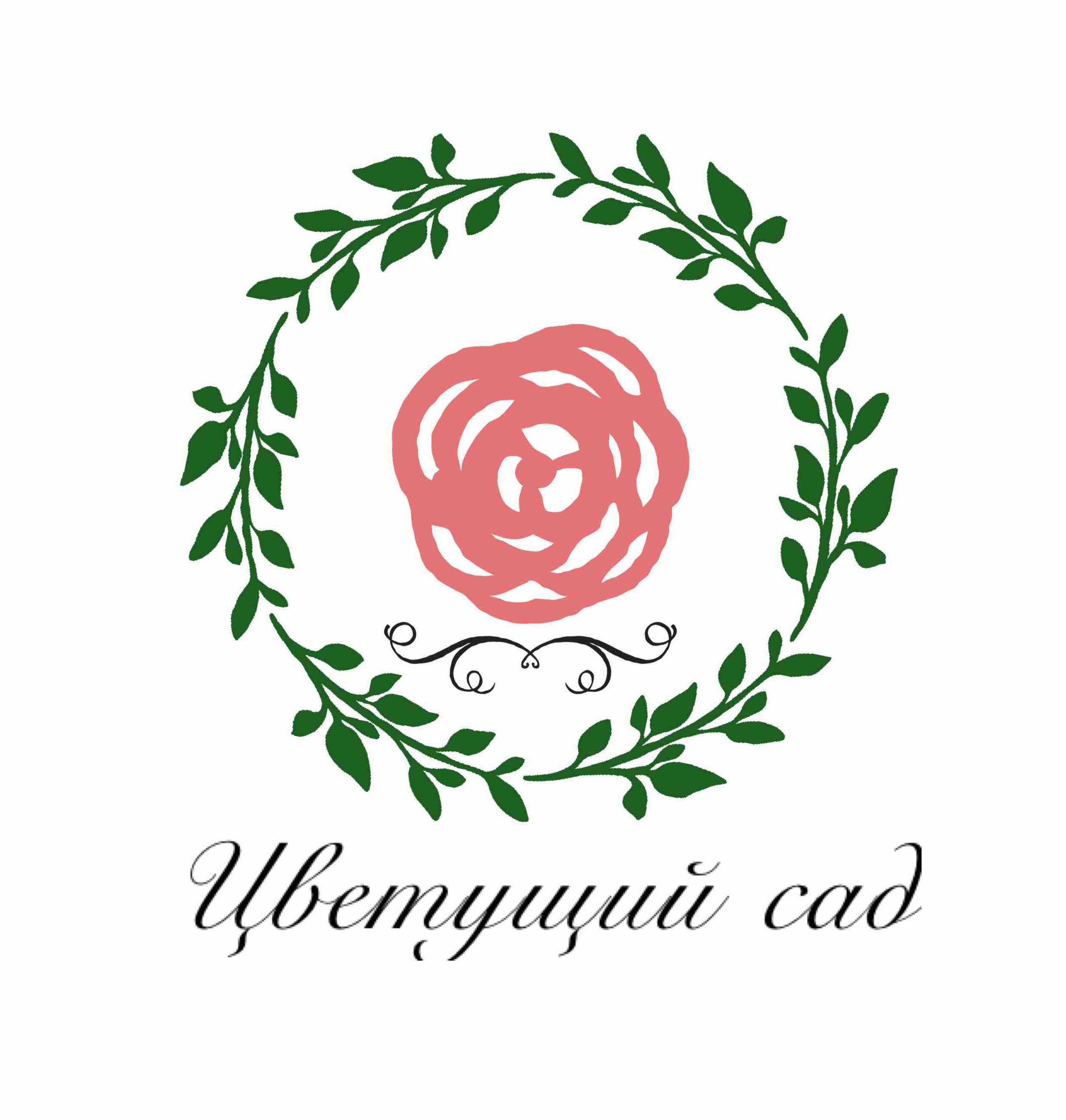 "Логотип для компании ""Цветущий сад"" фото f_8105b6980bc6cebe.jpg"