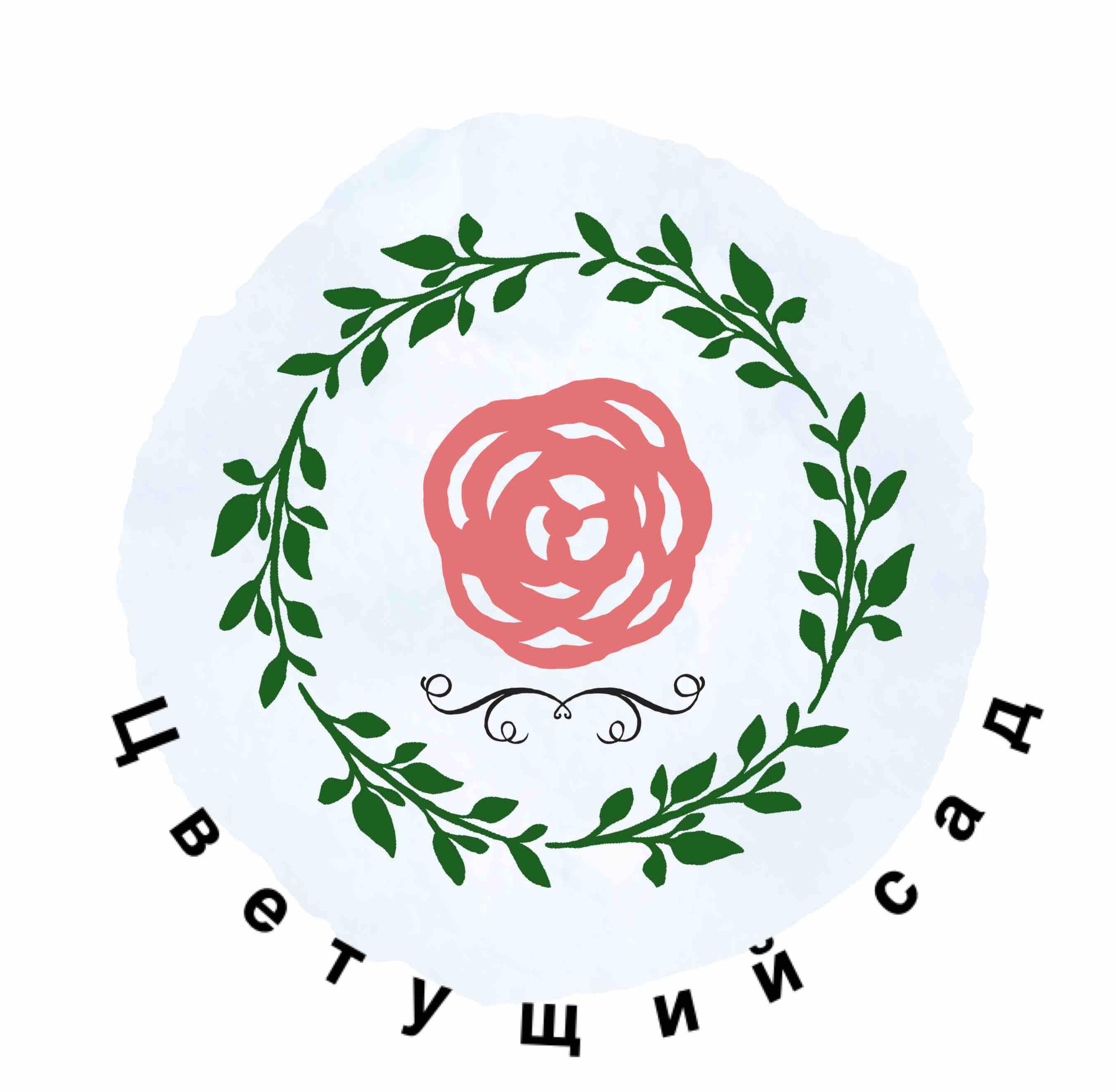 """Логотип для компании """"Цветущий сад"""" фото f_8355b69809b7e76f.jpg"""