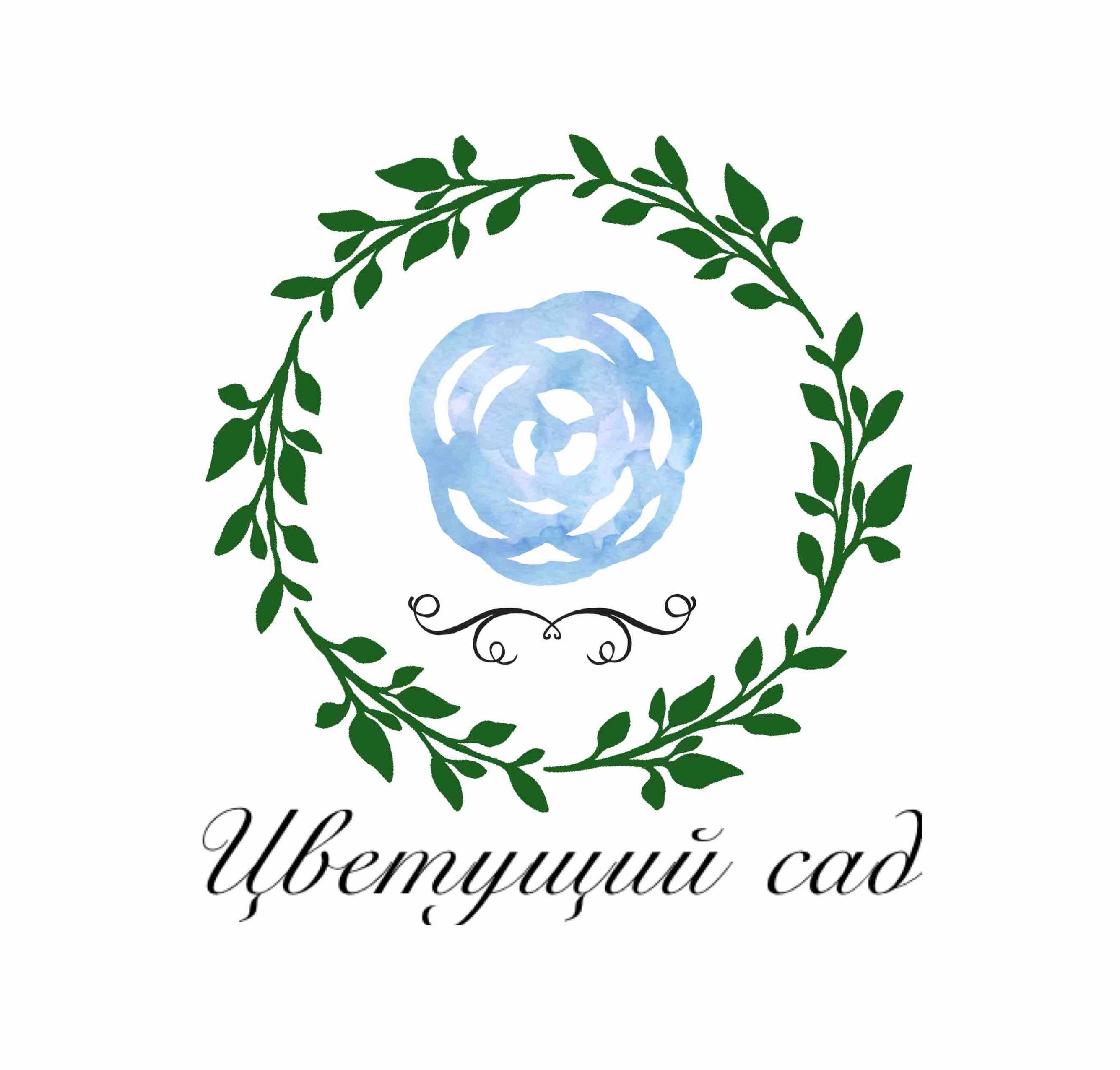 """Логотип для компании """"Цветущий сад"""" фото f_8795b6980db83562.jpg"""