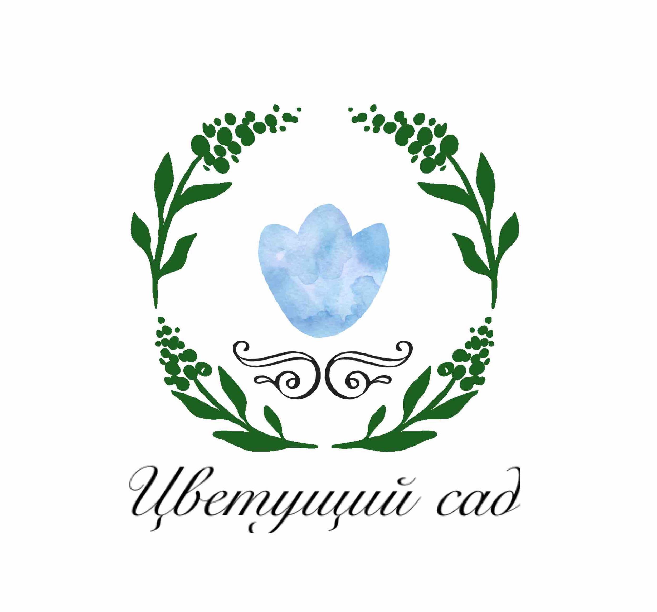 "Логотип для компании ""Цветущий сад"" фото f_9515b6980ca043f7.jpg"