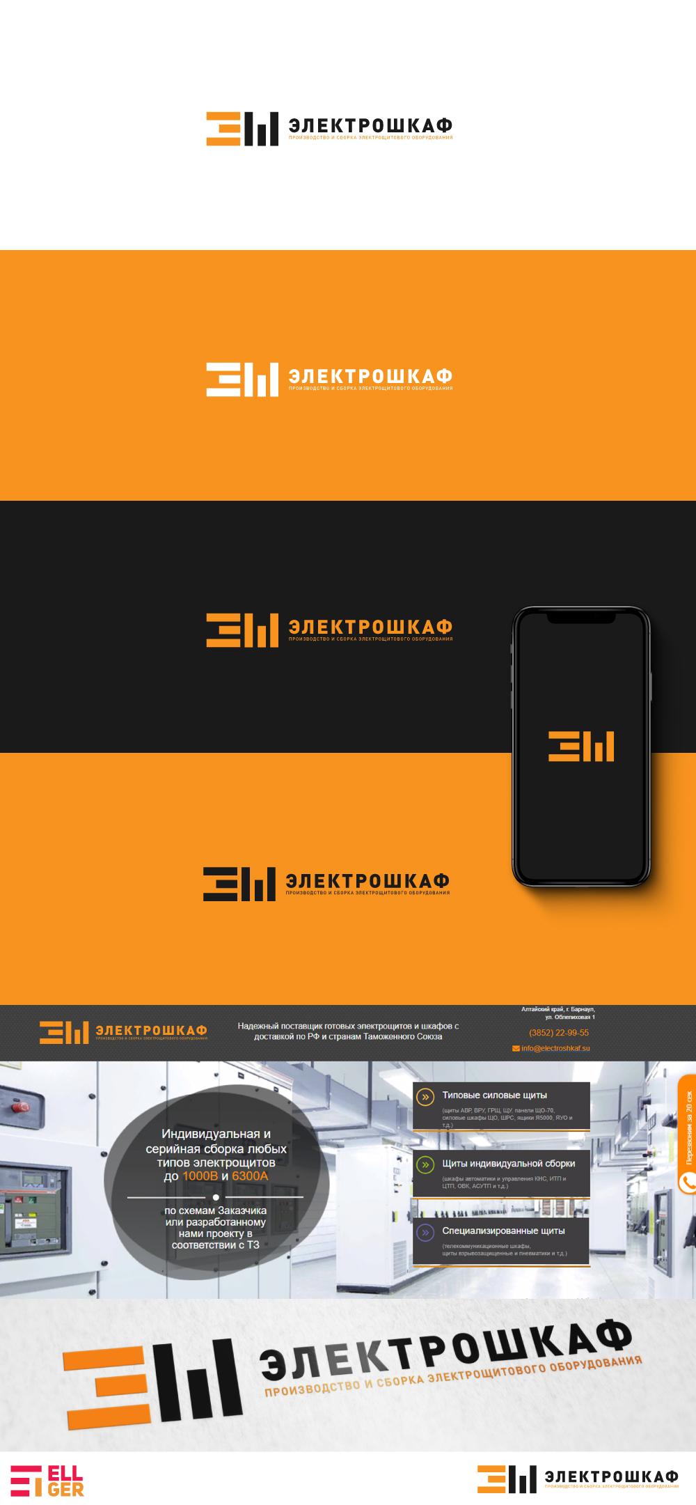 Разработать логотип для завода по производству электрощитов фото f_0175b6d7af16521b.jpg