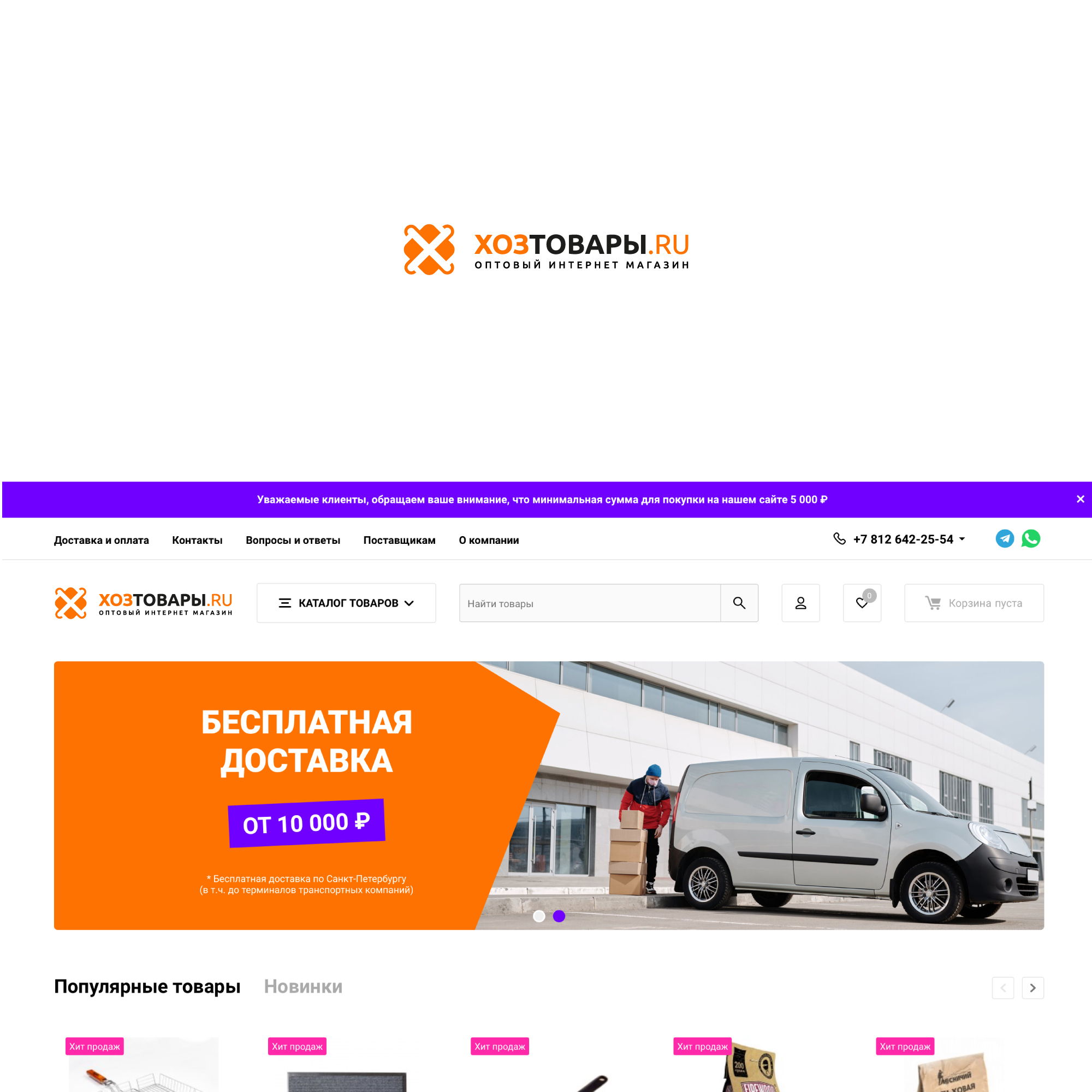 Разработка логотипа для оптового интернет-магазина «Хозтовары.ру» фото f_3596083f4638045c.jpg