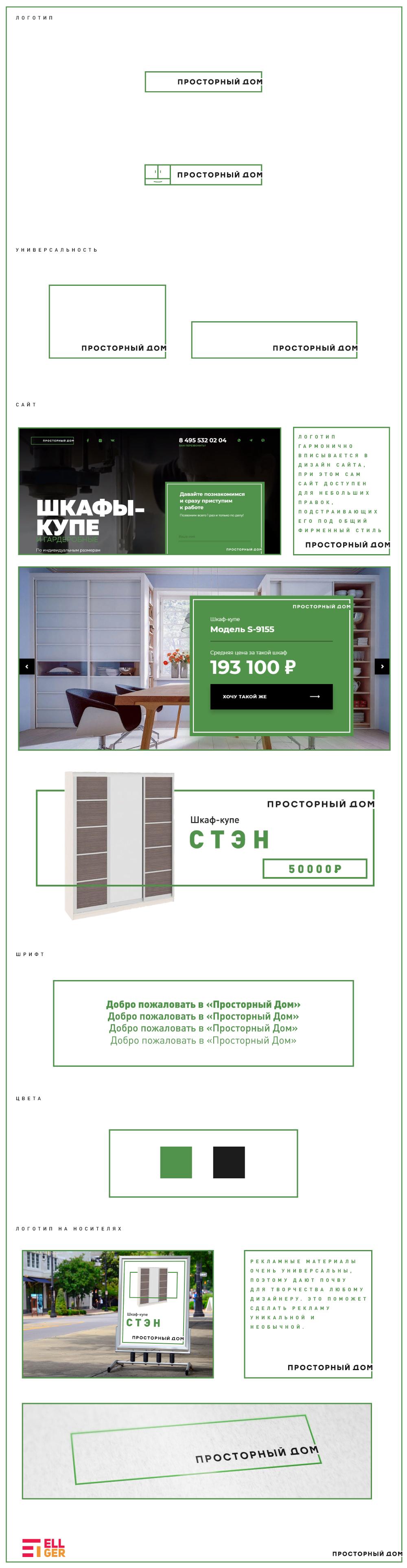 Логотип и фирменный стиль для компании по шкафам-купе фото f_7445b6c3ac270255.jpg
