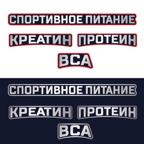 Создать логотип для сети магазинов спортивного питания фото f_900597a3464a19d5.jpg