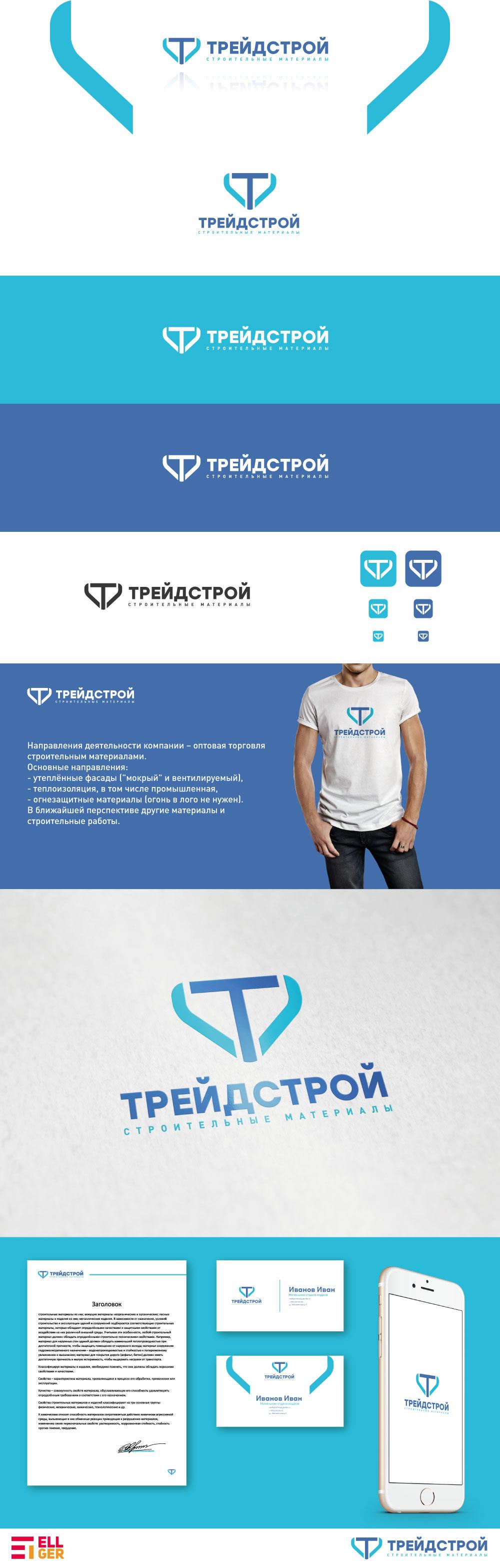 Разработка логотипа и общего стиля компании. фото f_9835b02c497b556f.jpg