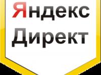 Аудит рекламных кампаний в Яндекс. Директ