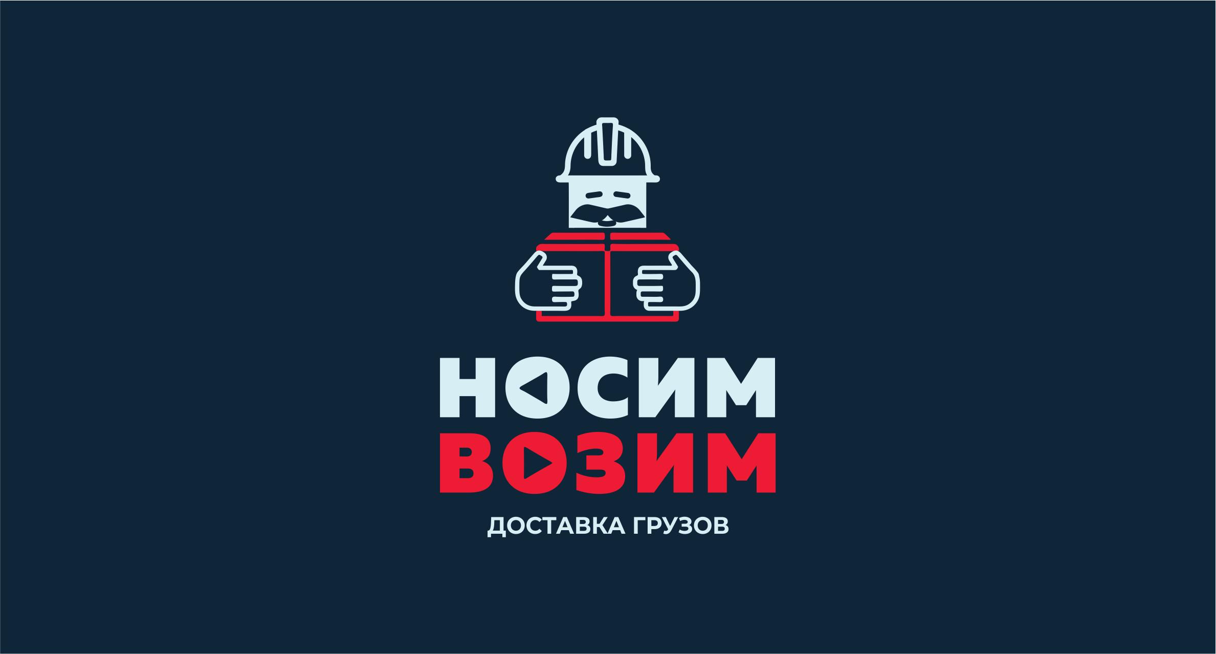 Логотип компании по перевозкам НосимВозим фото f_1345cf9030891dcf.png