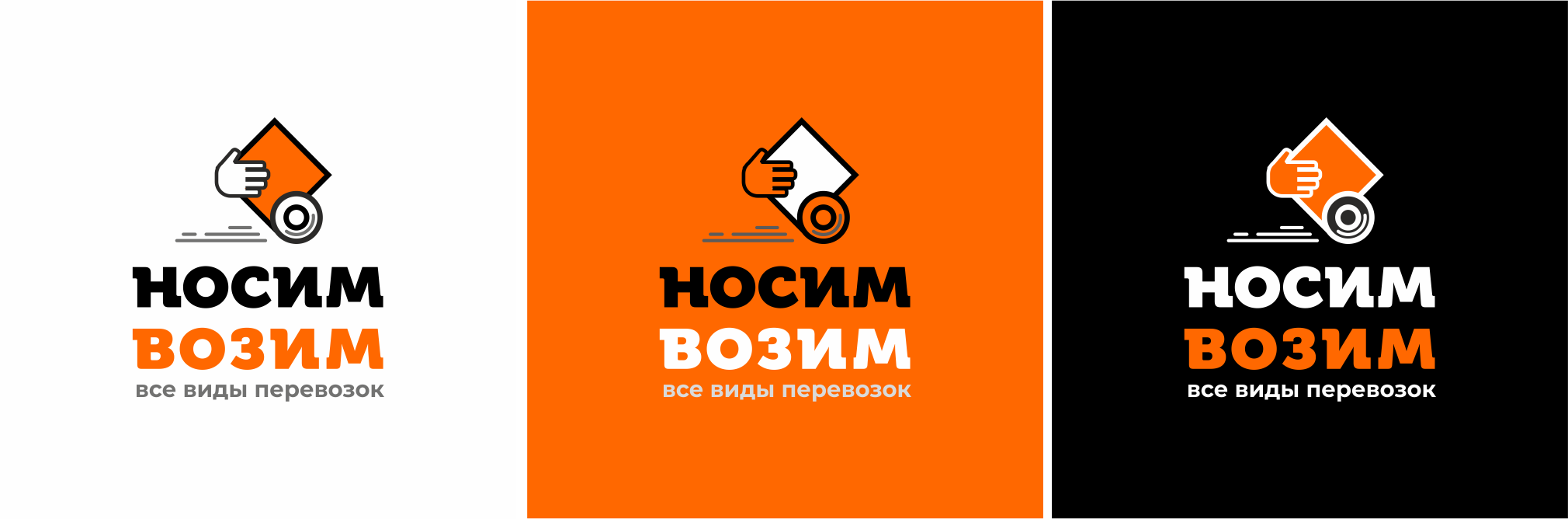 Логотип компании по перевозкам НосимВозим фото f_3855cf901e4ab655.png