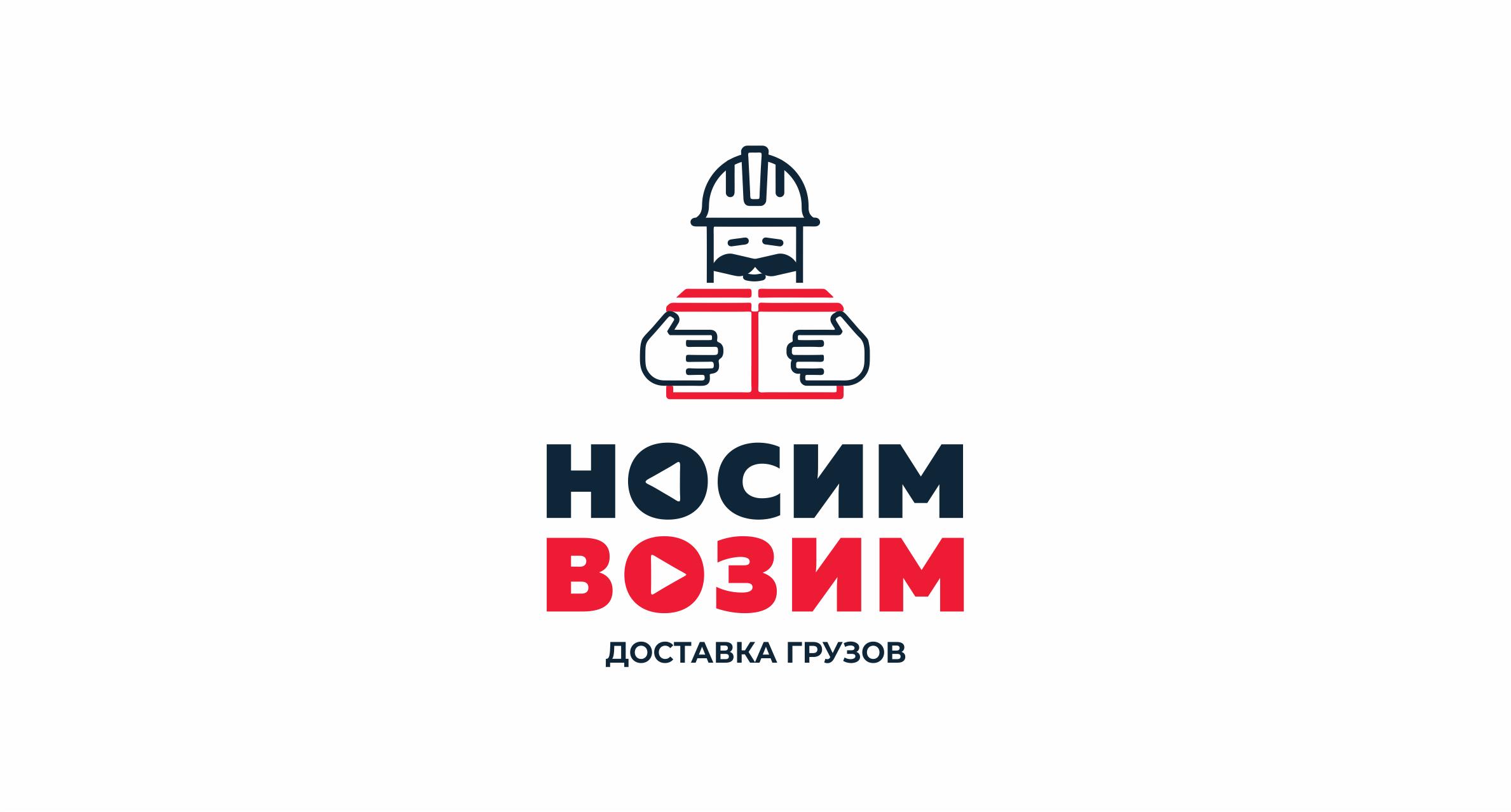 Логотип компании по перевозкам НосимВозим фото f_5995cf9030312e40.png